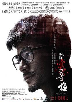 Port of Call,踏血寻梅(1080P)