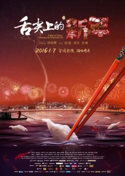 A Bite of China: Celebrating the Chinese New Year,舌尖上的新年,舌尖上的中国大电影(720P)