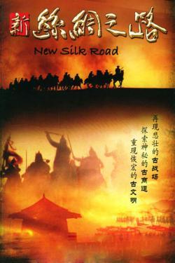 The New Silk Road,纪录片:新丝绸之路(全10集)(720P)