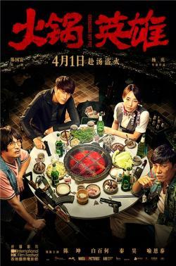 Chongqing Hot Pot,火锅英雄,火锅(1080P)