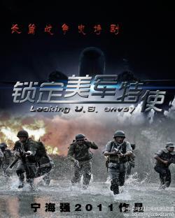 Locking U S Envoy Complete,中剧《锁定美军特使》30集全集(720P)
