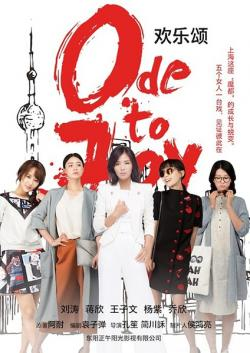 Ode to Joy,中剧《欢乐颂》42集全集(720P)