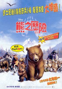 Brother Bear,熊的传说,熊兄弟,熊之历险(蓝光原版)