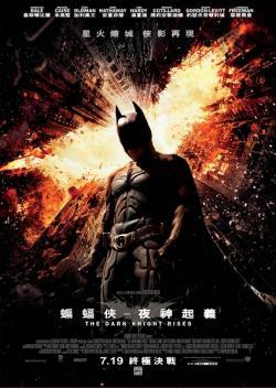 The Dark Knight Rises,蝙蝠侠前传3:黑暗骑士崛起,黑暗骑士:黎明升起(720P)