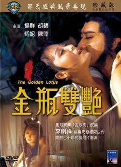 The Golden Lotus,金瓶双艳(蓝光原版)