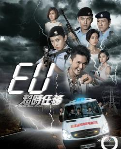 Over Run Over,港剧《EU超时任务》20集全集(1080P)