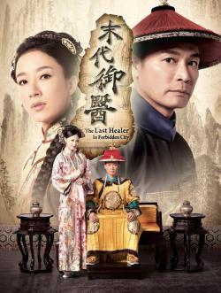 The Last Healer In Forbidden City,港剧《末代御医》20集全集(720P)
