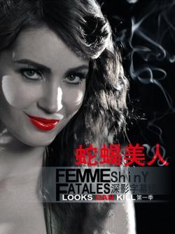 Femme Fatales Season 1,美剧《蛇蝎美人》第一季13集全集(720P)