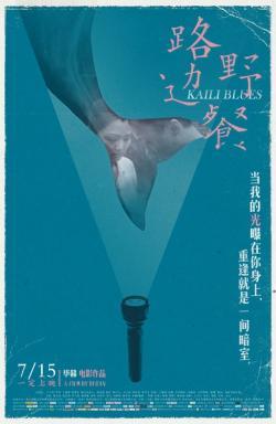 Kaili Blues,[4K电影]路边野餐,惶然录(2160P)