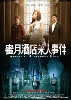 Murder At Honeymoon Hotel,蜜月酒店杀人事件,蜜月酒店(1080P)