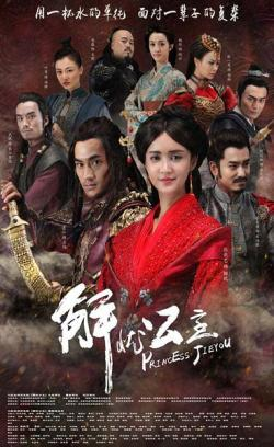 Princess Jieyou,中剧《解忧公主》45集全集(720P)