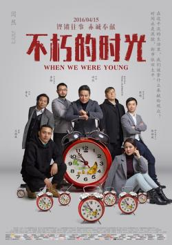 When We Were Young,不朽的时光(1080P)