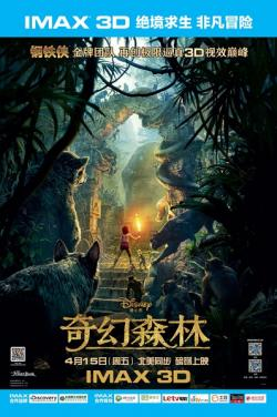 The Jungle Book,奇幻森林,与森林共舞,丛林之书,森林王子(蓝光原版)