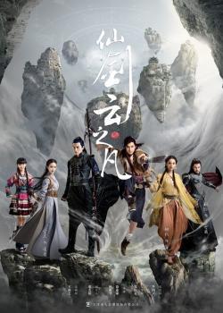 Chinese Paladin,中剧《仙剑云之凡》45集全集(720P)