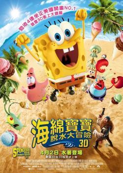 The SpongeBob Movie: Sponge Out of Water,海绵宝宝历险记:海绵出水,海绵宝宝:海陆大出击(蓝光原版)