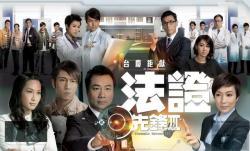 Forensic Heros III,港剧《法证先锋Ⅲ》29全集(720P)