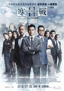 Cold War Ⅱ,寒战2(1080P)