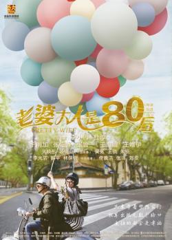 Pretty Wife,中剧《老婆大人是80后》41集全集(720P)