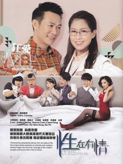 Come With Me,港剧《性在有情》20集全集(1080P)
