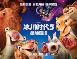 Ice Age: Collision Course,冰川时代5:星际碰撞(720P)