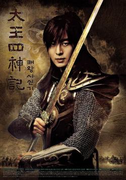 Great King Four Gods Story,韩剧《太王四神记》24集全集(720P)