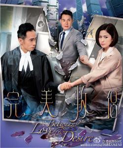 Between Love & Desire,港剧《完美叛侣》20集全集(1080P)