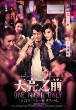 One Night Only,天亮之前,逍遥时光(1080P)