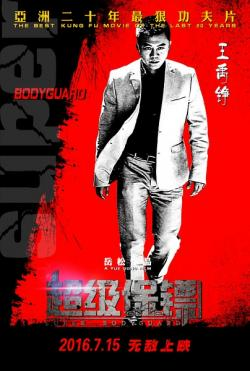The Bodyguard,超级保镖(1080P)
