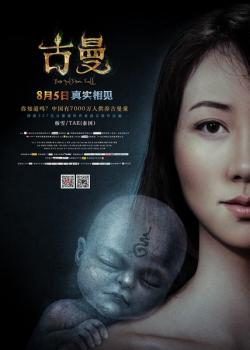 Golden Doll,古曼,金童子,古曼怨灵(1080P)