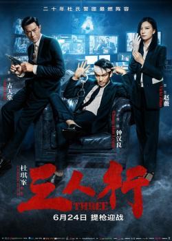 Three,三人行(1080P)