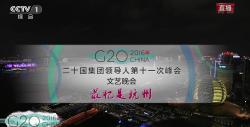G20,2016年G20峰会文艺晚会 最忆是杭州(1080i)