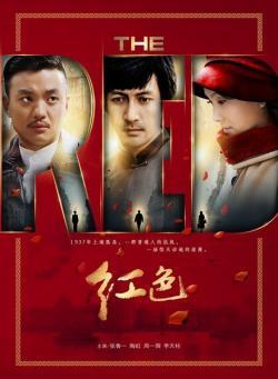 The Red,中剧《红色,血色孤岛》48集全集(720P)