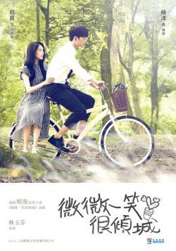 Weiwei Is Beautiful Smile,中剧《微微一笑很倾城》30集全集(720P)