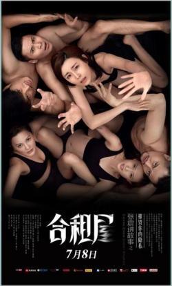 Chang Chen Ghost Stories,张震讲故事之合租屋(1080P)