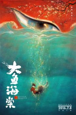 Big Fish & Begonia,大鱼海棠,大海,大·海(1080P)