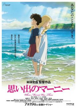 When Marnie Was There,回忆中的玛妮(720P)