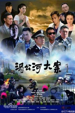 Mei Gong He Da An,中剧《湄公河大案》34集全集(720P)