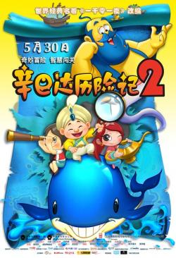 The Adventures of Sinbad 2,辛巴达历险记2(1080P)