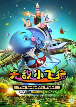 The Invincible Piglet,无敌小飞猪(1080P)