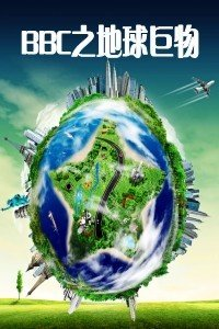 supersize earth,BBC:地球巨物[全三集](720P)