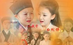 Xiao Xi Gu-Bai She Zhuan,小戏骨之白蛇传,小戏骨:白蛇传篇(1080P)