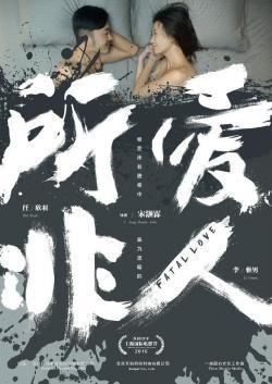 FatalLove,[4K电影]所爱非人(2160P)