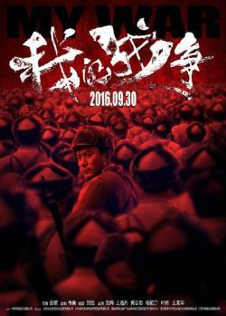 My War,[4K电影]我的战争(2160P)
