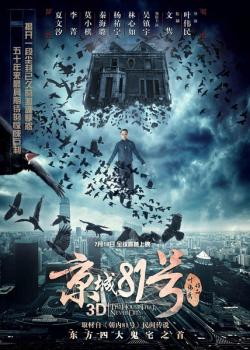 The House That Never Dies,京城81号,朝内81号[悬疑惊悚巨制 东方四大鬼宅之首](720P)