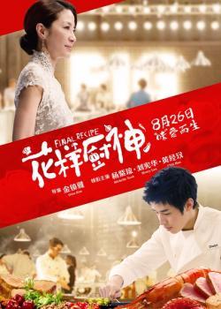 Final Recipe,[4K电影]花样厨神,厨房故事(2160P)