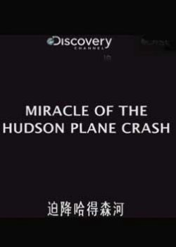 Discovery Channel Miracle Of The Hudson Plane Crash,DiscoveryHD:迫降哈得森河(720P)