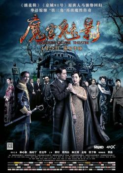 Phantom.of.the.Theatre.,魔宫魅影,魂断霞飞路,魔都18号,104分钟(1080P)