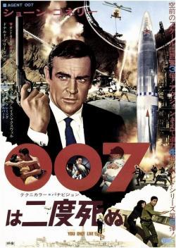 You Only Live Twice,007系列之05: 雷霆谷,铁金刚勇破火箭岭,雷霆谷(蓝光原版)