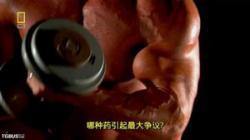 National Geographic Superhuman Strongman,国家地理:惊世超人[全2集](720P)
