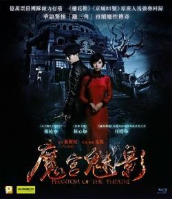Phantom of the Theatre,魂断霞飞路,魔都18号,魔都魅影,魔都14号(蓝光原版)